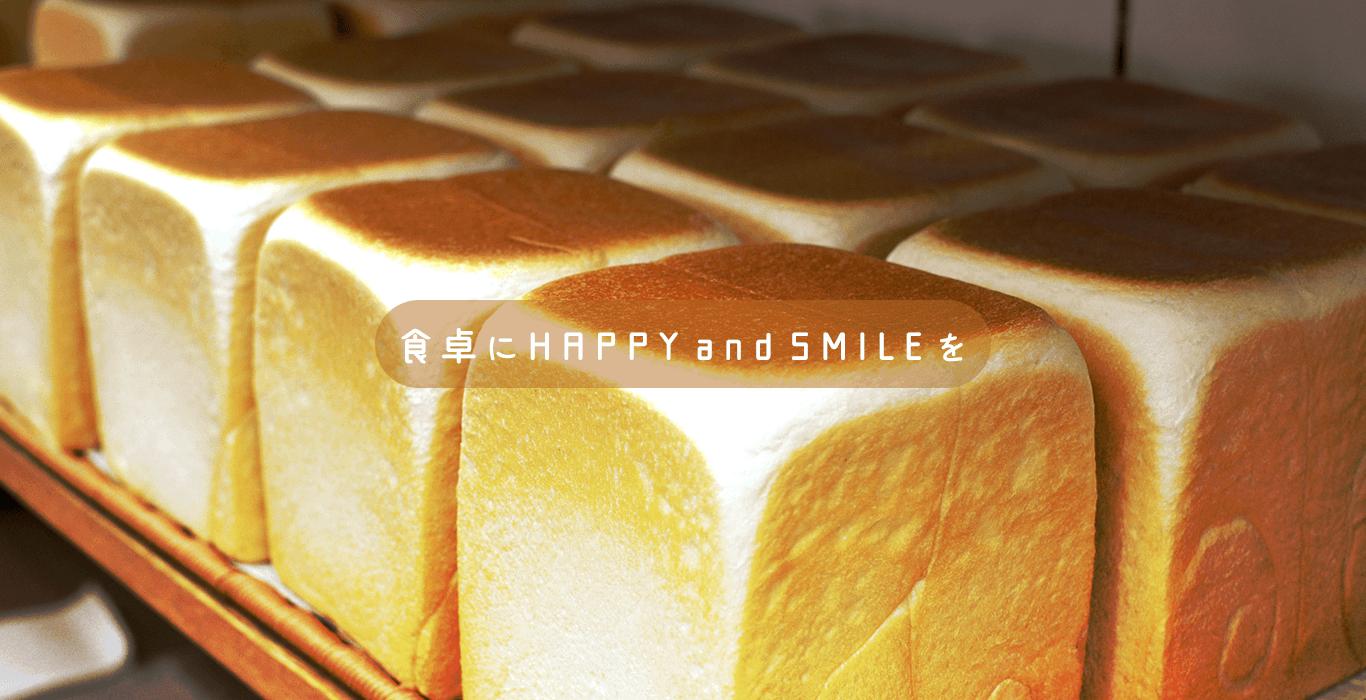 日常の食卓に幸せを。焼きたて食パン専門店一本堂は、創業以来、焼きたてにこだわり、全国各地に店舗展開しております。専門店だからこそできる、味と価格にこだわり、みなさまの食卓に、笑顔をお届けでき…